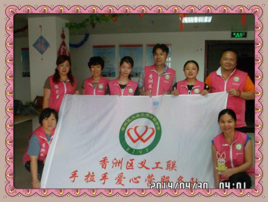 广东志愿者香洲义工联手拉手爱心营服务队 http://www.gdvolunteer.