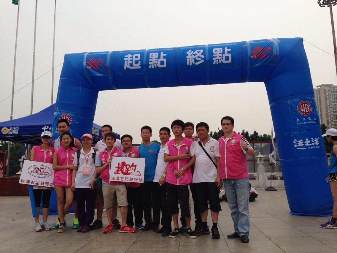 香洲义工2014年6月15日珠海澳门首届乐跑慈善赛-板障山越野跑活动召集