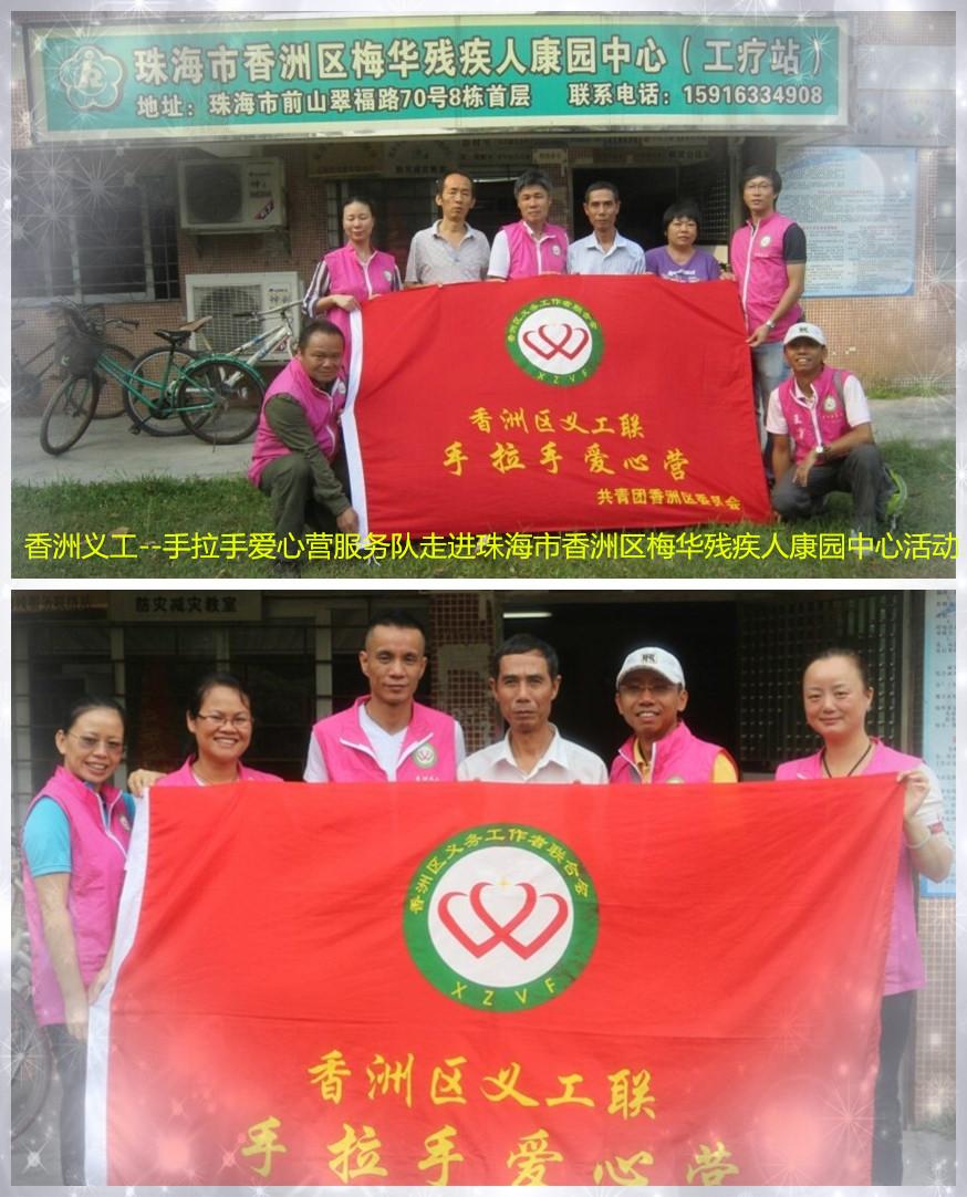 香洲义工--手拉手爱心营服务队走进珠海市香洲区梅华残疾人康复中心