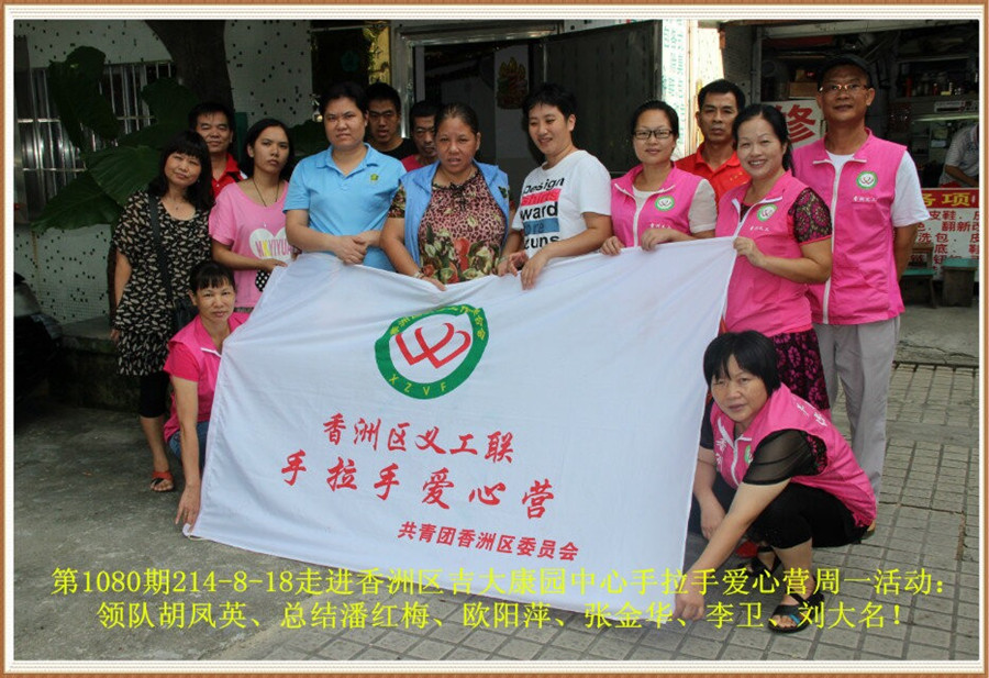 香洲义工--手拉手爱心营服务队走进珠海市香洲区吉大康园中心活动