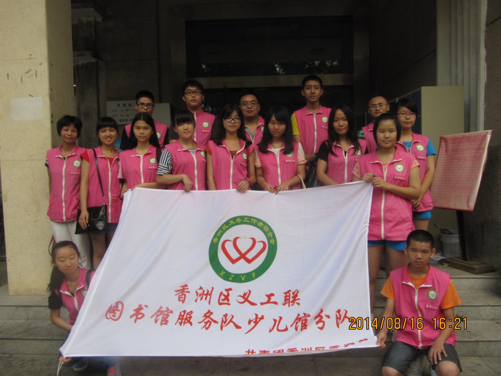 香洲义工网-8月16日【周六下午】少儿图书馆义工活动