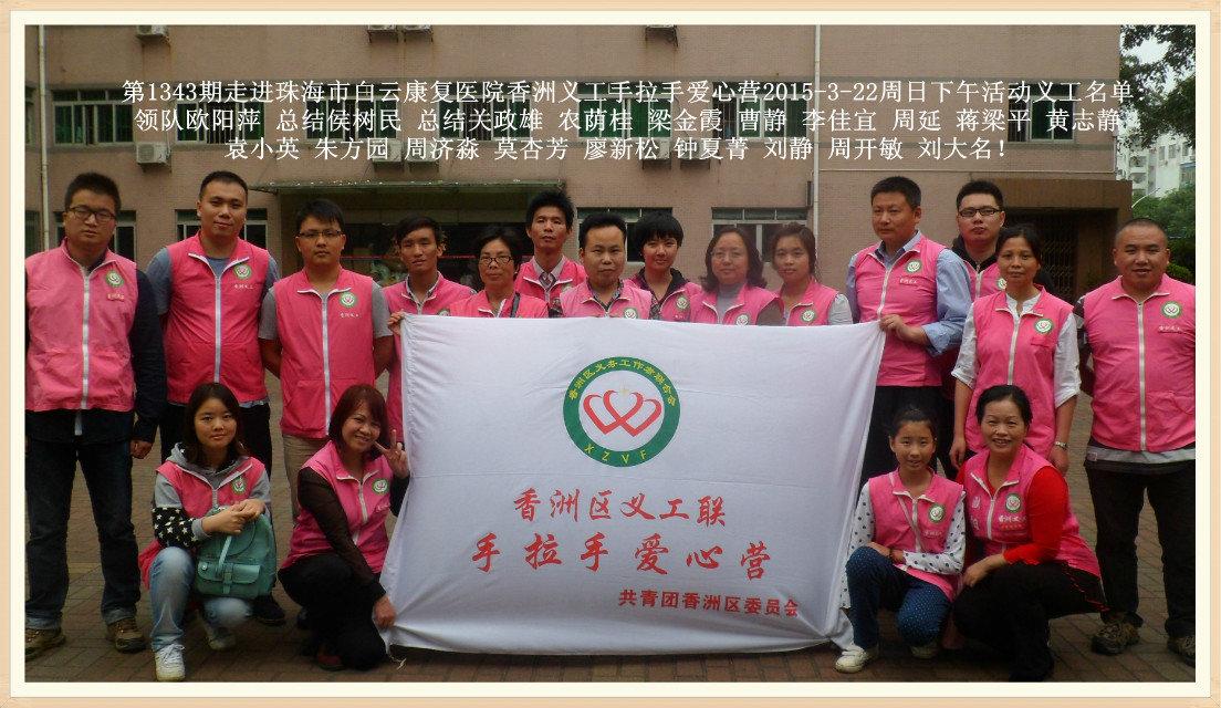 香洲义工--手拉手爱心营服务队走进珠海市白云康复医院活动